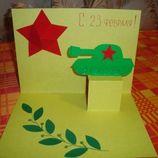 Как нарисовать или сделать открытку на 23 февраля папе - Lance-lot.ru