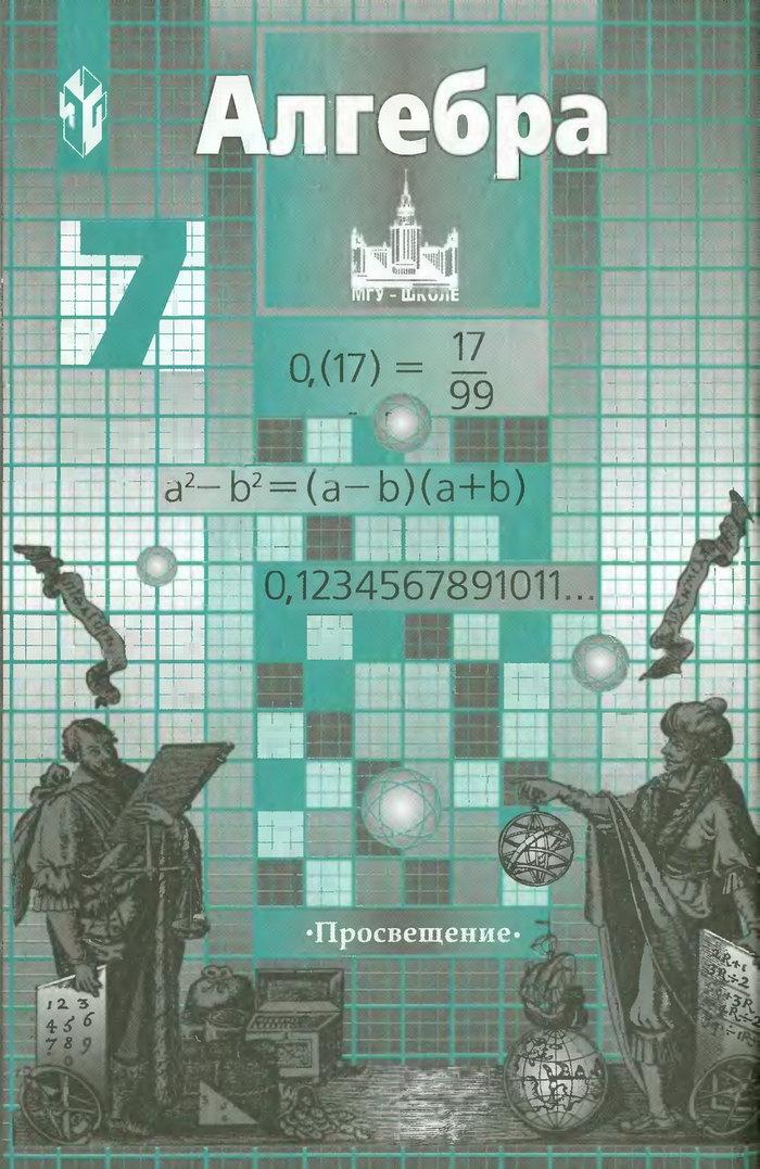 Решебник к дидактическим материалам по алгебре за 7 класс к.