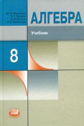 Мордкович 8 класс алгебра учебник задачник 2 часть.