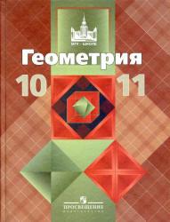 Геометрия 10-11 класс, атанасян л. С. Учебник школьный (геометрія.