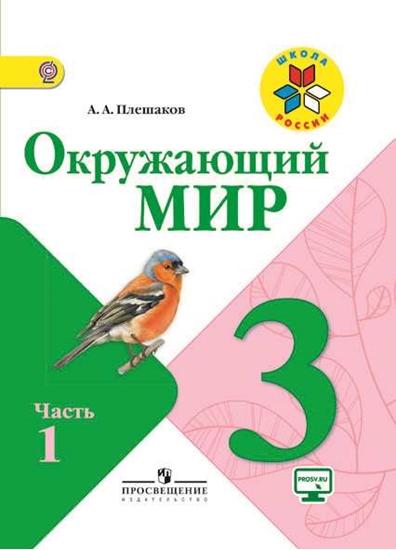 2 а.а миру окружающему учебник решебник 2 часть по плешаков класс