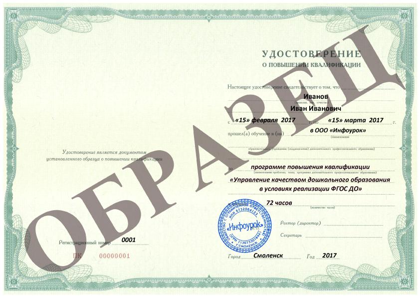 Повышение квалификации качество повышение квалификации кондитера в санкт-петербурге