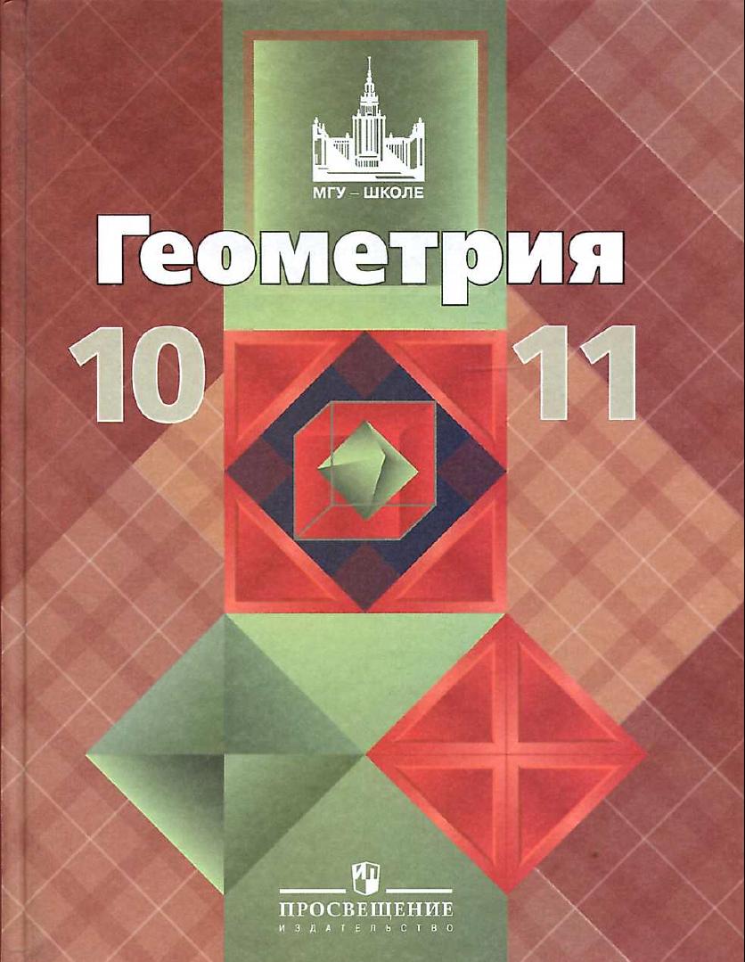 Года геометрия гдз 2018