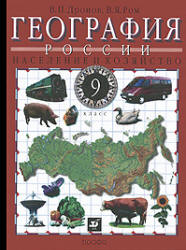 Решебник по географии 9 класс дронов ром учебник.