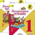 4 решебник школа россии класс литературное чтение