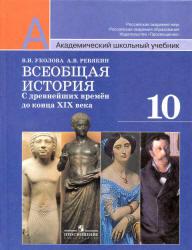 Уколова в. И. , ревякин а. В. Всеобщая история: с древнейших времен.
