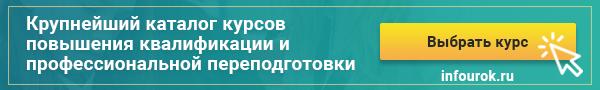 Крупнейший каталог курсов повышения квалификации и профессиональной переподготовки