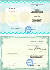 Дистанционные курсы профессиональной переподготовки и повышения квалификации для педагогов